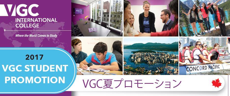 VGC2017夏のプロモーション