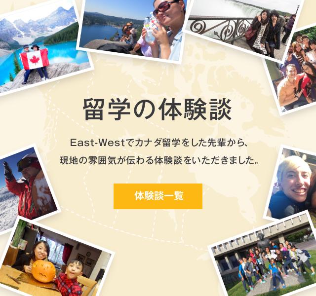 留学の体験談