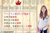 カナダ美容師留学 海外スタイリスト留学