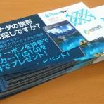料金が安く、手厚いサポートで評判の携帯電話会社PhoneBoxさんのSimカード($10)をプレゼント!