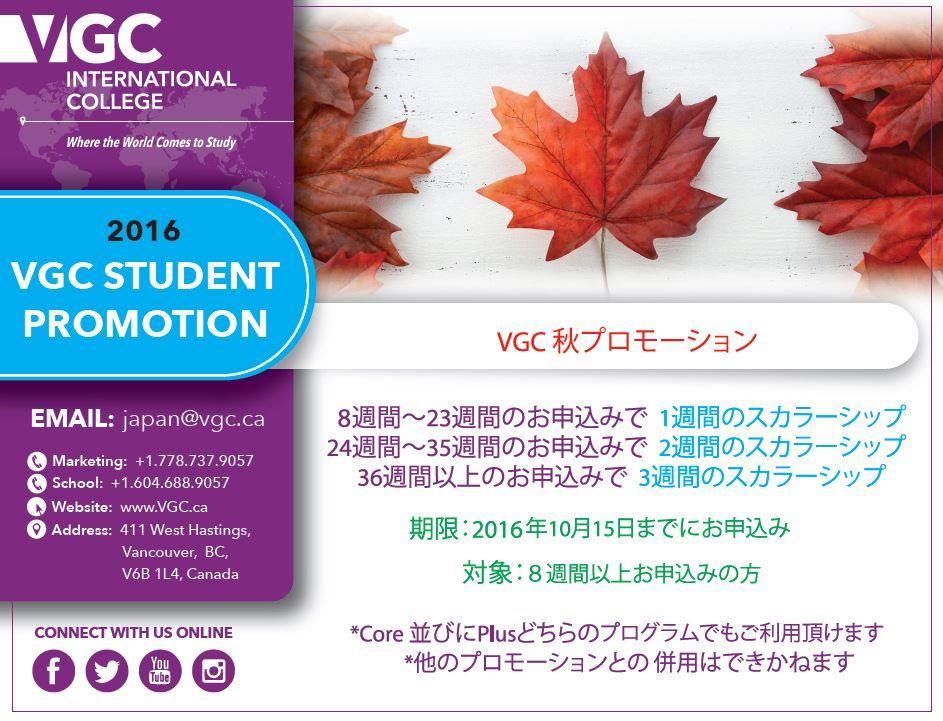 VGC秋のプロモーション