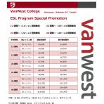 VanWest College 最新プロモーション情報