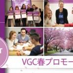 VGC International College  2017年春最新プロモーションのお知らせ