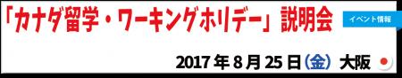 20170825大阪説明会