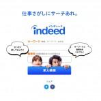留学生に朗報!Indeed Japanで人材募集。