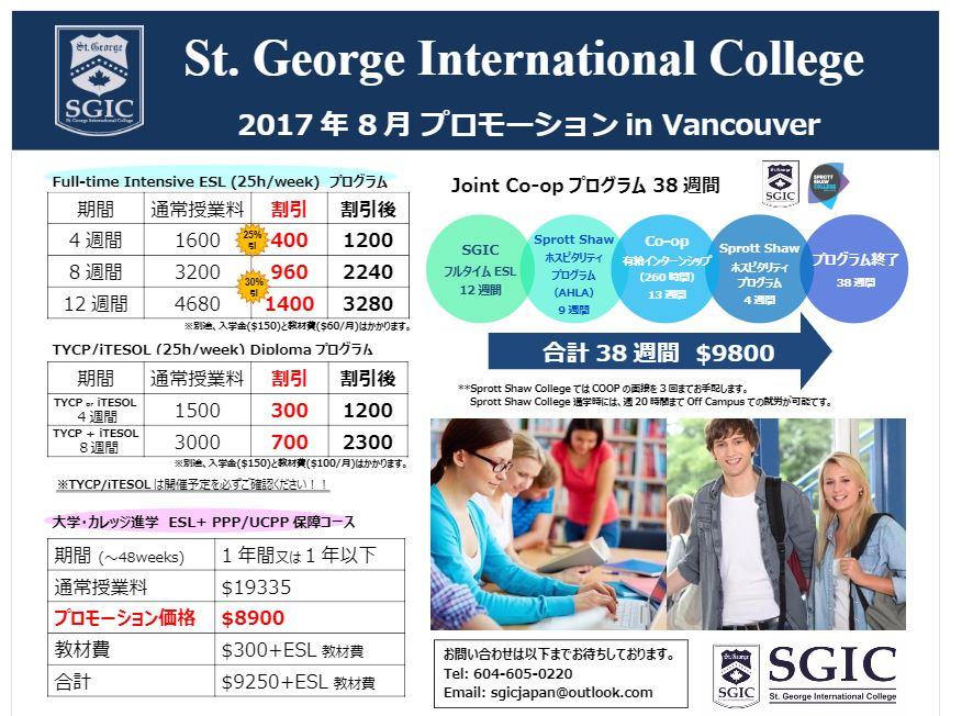 SGICプロモーション2017年8月