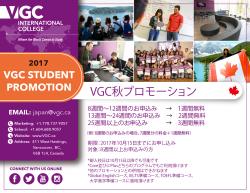 VGC - Japan Promo Fall 2017