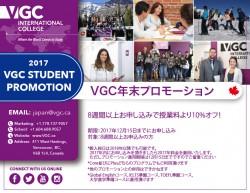2017-09-28 - Japan Winter Promo 2017