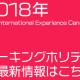 【2018年度 ワーキングホリデー】 最新情報☆ 2018/2/5 更新