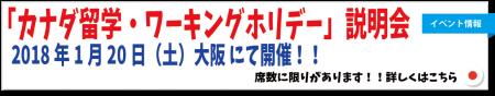 20180120大阪説明会バナー