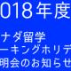 「2018年度・第3回カナダ留学・ワーキングホリデー説明会 大阪」2018/2/26 更新