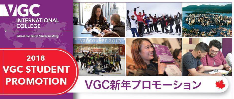VGC年プロモーション2018