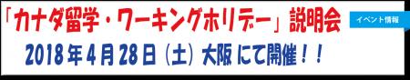 20180428大阪説明会ブログ用2