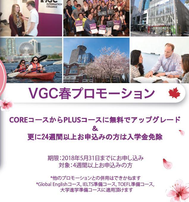 VGC 2018年3月のプロモ―ション