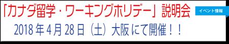 20180428大阪説明会ブログ用