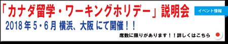 20180602大阪説明会