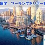「カナダ留学、ワーキングホリデー説明会 in 横浜」を開催します!!