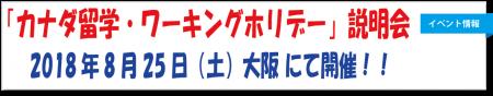 20180825大阪説明会