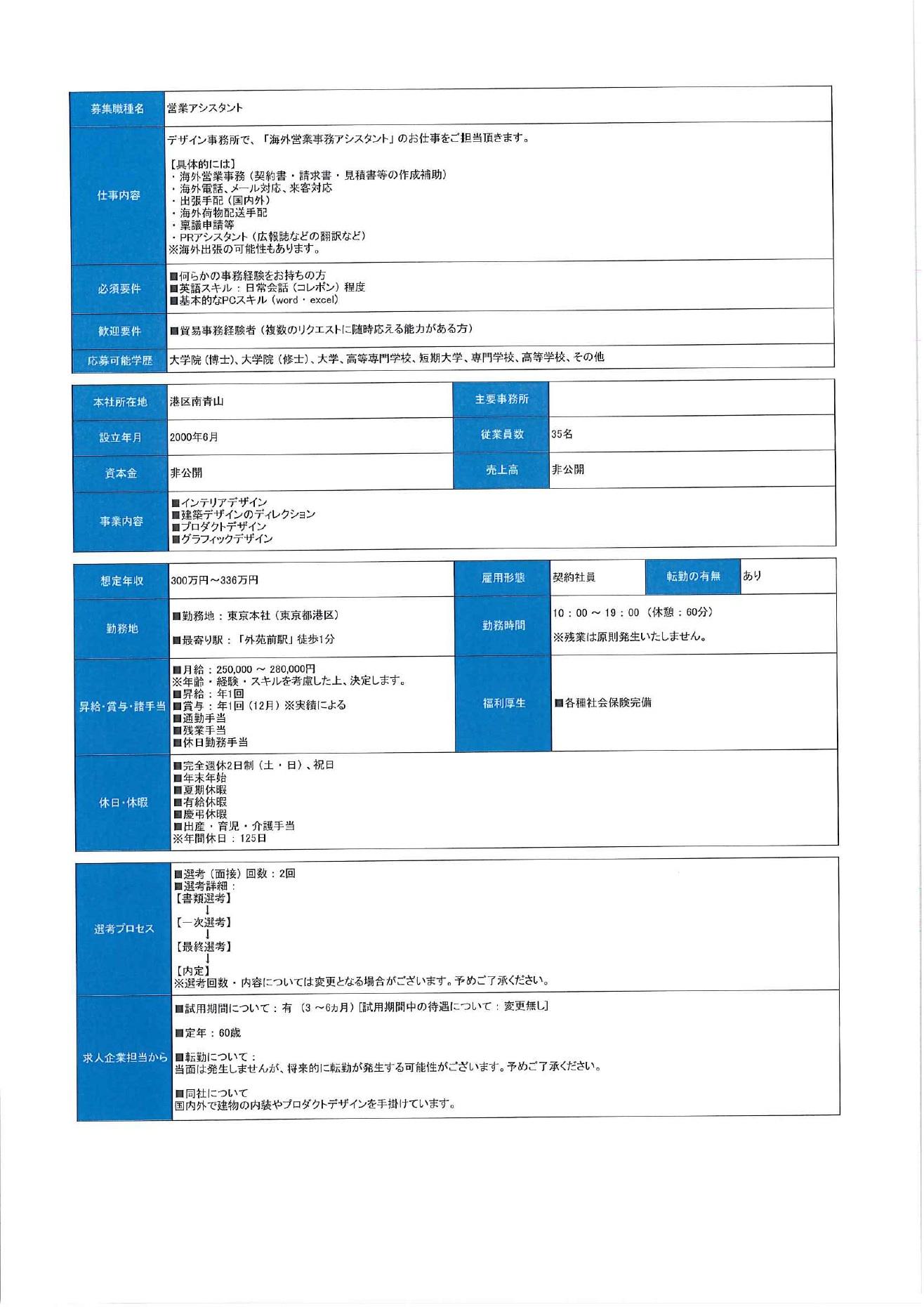 日本でのお仕事情報(12月) | East-Westカナダ留学センター
