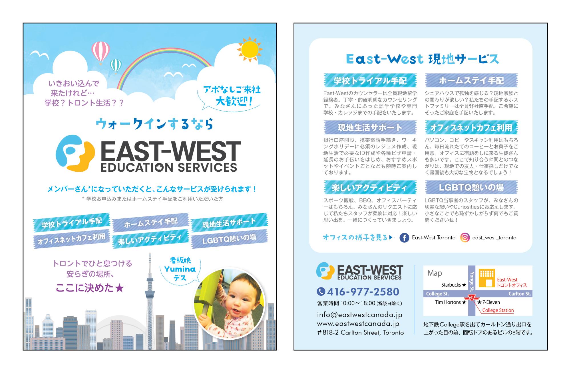 得意」をもって!海外生活を大いに楽しむコツ☆ | East-Westカナダ留学 ...